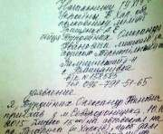 В Харькове на автовокзале милиция отобрала амуницию у бойца АТО: документ