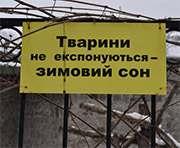 В Харьковском зоопарке включили отопление