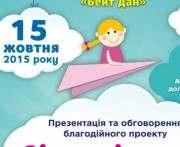 В Харькове презентуют сказки известных людей