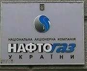 Кабмин утвердил план реформирования «Нафтогаза»