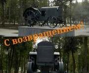 В Харькове вернули памятник трактору