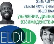 Харьков стал самым активным участником Европейской недели демократии
