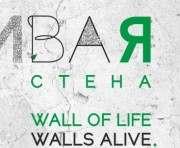 «ЕрмиловЦентр» презентует проект «Живая стена»