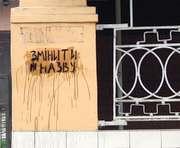 В темноте и со скандалом: харьковская общественность решила, как переименовать районы города (фото, видео)