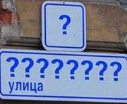 Переименованиям в Харькове помогает наука