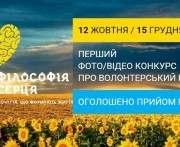 В Харькове отметят лучшие работы о волонтерах