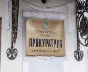В харьковской прокуратуре больше нет вакантных мест