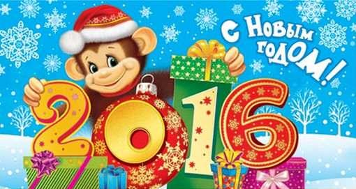 «Вечерний Харьков» поздравляет c Новым годом!