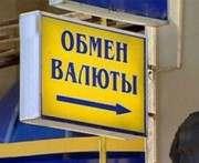 НБУ ужесточил требования к небанковским обменникам