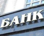 НБУ разделил банки на группы по новым критериям