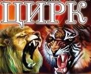 Харьковский цирк приглашает на новую программу