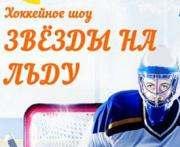 В центре Харькова пройдет хоккейный матч