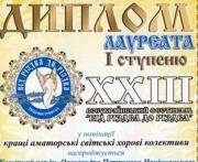 Хор ХПИ признан лучшим в Украине