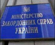 МИД просит украинцев не ездить в Южную Америку