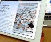 В харьковских школах появятся интерактивные книги