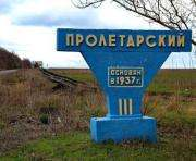 Переименования в Харьковской области: полный список