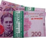 На Харьковщине продавцы не смогли распознать сувенирные деньги