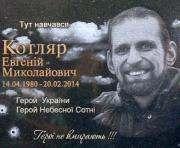 В Харькове установят мемориальную доску Герою Небесной Сотни
