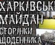 В Харькове пройдет выставка, посвященная Майдану