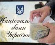 НБУ не требовал от коммерческих банков блокировки карточек