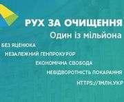 В Харькове пройдет рабочая встреча Руху за очищення