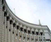 Кабинет министров Украины обнародовал план действий на 2016 год
