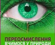 В Харькове открылась интерактивная выставка