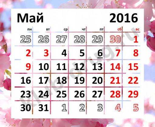 Майские «каникулы» продлятся неделю