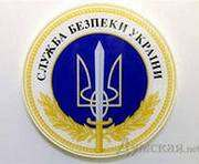 СБУ обнародовала список бывших сотрудников, перешедших на сторону врага