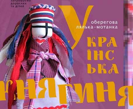В Харькове пройдет очередной мастер-класс по куклам-мотанкам
