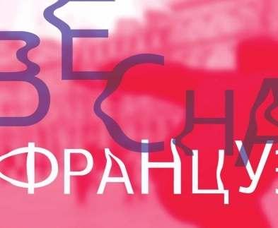 На Харьков надвигается «Французская весна»: программа действий
