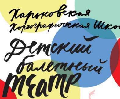 Харьковский детский балетный театр приготовил четыре танцевальных события