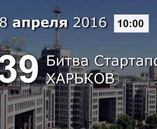 В Харькове пройдет еще одна битва стартапов