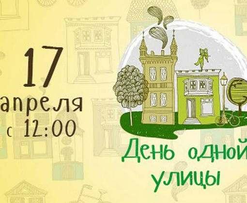 В Харькове определились с Днем одной улицы