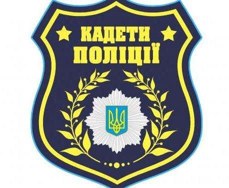 В Харькове набирают в полицейские кадеты