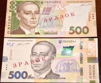 Купюра в 500 гривен стала круче