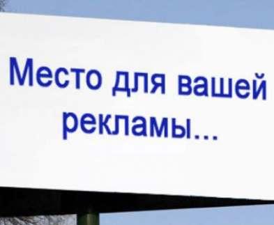В Харькове установили новые правила размещения рекламы