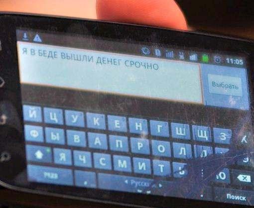 Какие виды мошенничества процветают в Харькове