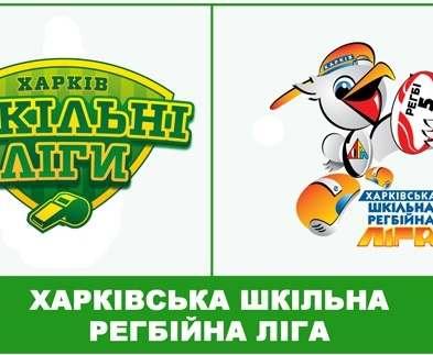 В Харькове определят победителей школьной регбийной лиги