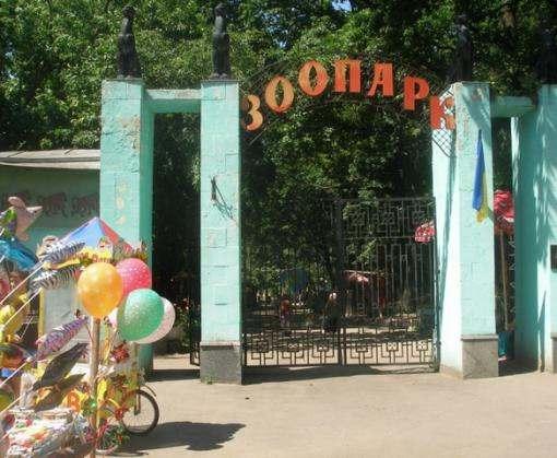 Харьковский зоопарк получил дополнительное финансирование