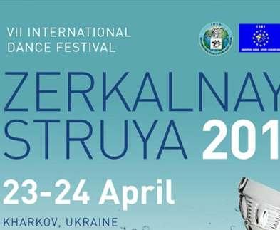 В Харькове пройдет танцевальный фестиваль Zerkalnaya Struya