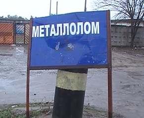 Налоговая взялась за пункты металлолома