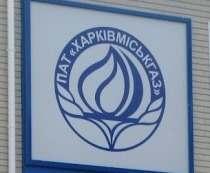 «Харьковгоргаз» меняет адреса приема потребителей