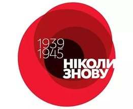 В Харькове еще не привыкли к красному маку