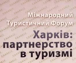 В Харькове пройдет туристический форум