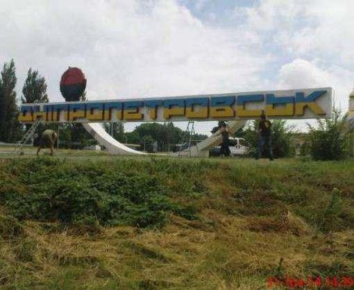Верховная Рада переименовала Днепропетровск