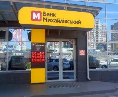 НБУ со скандалом закрыл банк «Михайловский»