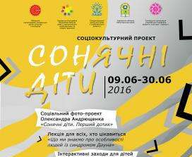 В Харькове откроется фотовыставка «Солнечные дети. Первое прикосновение»