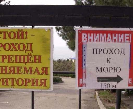 Жители оккупированного Крыма теряют доступ к морю