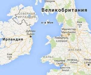 Брексит: Северня Ирландия может покинуть Британию